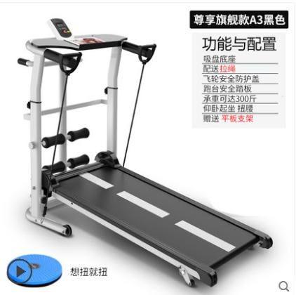 健身器材家用款迷你機械跑步機小型走步機靜音折疊加長簡易 LX 韓流時裳