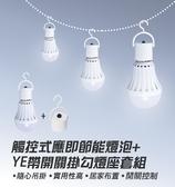 【coni shop 】YE 燈泡帶開關掛勾燈座套裝組觸控式應急LED 省電燈泡7W 緊急照明觸控停電燈