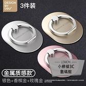 手機指環扣支架指扣環桌面吸盤超薄金屬粘貼式【小柠檬3C】