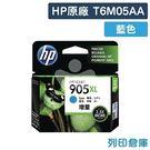 原廠墨水匣 HP 藍色 高容量 NO.905XL/T6M05AA /適用 HP OfficeJet Pro 6960/6970