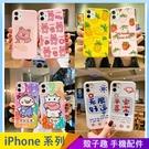 清新動物 iPhone SE2 XS Max XR i7 i8 plus 情侶手機殼 卡通手機套 全包邊軟殼 TPU矽膠殼 保護殼套