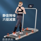 跑步機 愛戈爾平板走步機家用款小型迷你室內靜音折疊電動跑步機健身器材 薇薇MKS