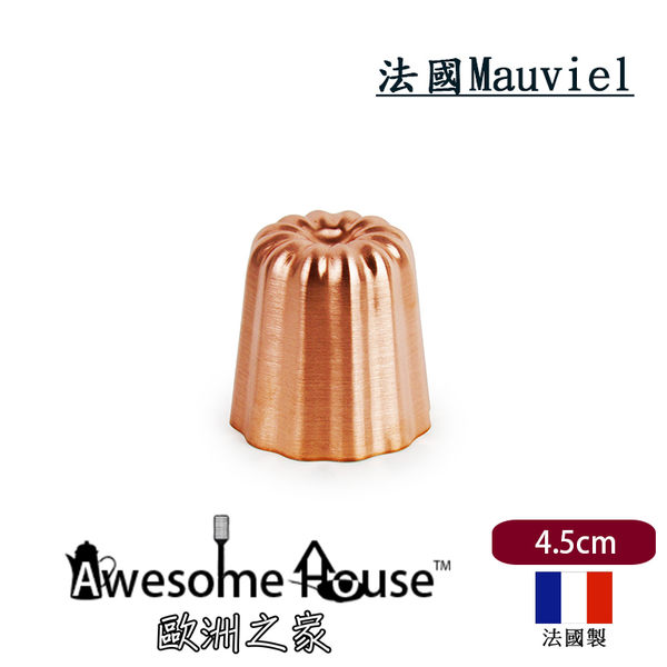 法國Mauviel M'Passion系列 4.5cm 可麗露 銅模 #4180.46 (單個出售)