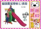 *粉粉寶貝玩具*貓頭鷹溜滑梯 (L) 長滑道*台灣製造*ST安全玩具*外銷精品