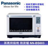 【佳麗寶】-留言再享折扣(Panasonic國際)27公升蒸氣烘燒烤微波爐【NN-BS603】