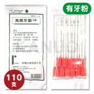 【伽瑪】海棉牙刷 含清香牙粉 潔牙棒 1...