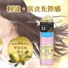 日本LUCIDO-L樂絲朵摩洛哥護髮精華噴霧170mL P-10528 [70421]