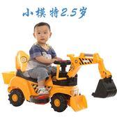 大號兒童電動玩具挖掘機可坐可騎挖土機四輪男孩工程車鉤機童車【無趣工社】