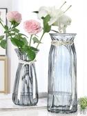 【特大號兩件套】玻璃花瓶透明客廳插花擺件家用花器【極簡生活】