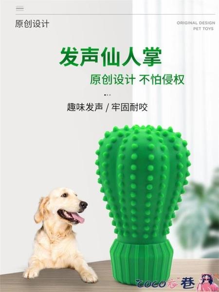 寵物玩具 狗磨牙棒中型犬柯基大型犬拉布拉多耐咬狗狗寵物發聲玩具解悶神器 coco
