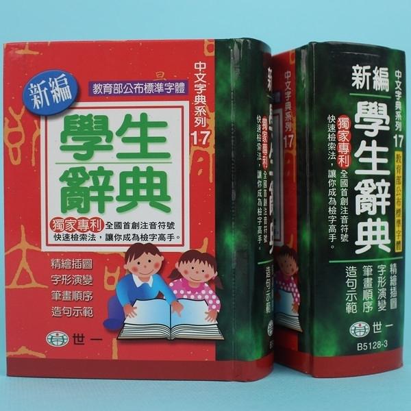 世一新編學生辭典 B5128-3 (精裝典藏版) 學生字典 /一本入(定180) 國語辭典 國語字典 益