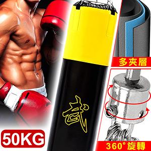 BOXING懸吊式50KG拳擊沙包(已填充+旋轉吊鍊)拳擊袋沙包袋.懸掛50公斤沙袋.拳擊打擊練習器