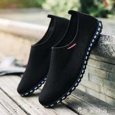 男鞋夏季網鞋男透氣網面鞋一腳蹬老北京布鞋休閒懶人軟底豆豆鞋子 時尚潮流