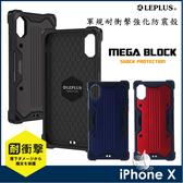 【A Shop】LEPLUS iPhone Xs/X MEGA BLOCK 軍規耐衝擊強化防震殼
