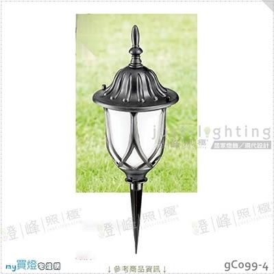 【草叢燈】E27 單燈。鋁製品 沙黑色 壓克力罩 高46cm※【燈峰照極my買燈】#gC099-4