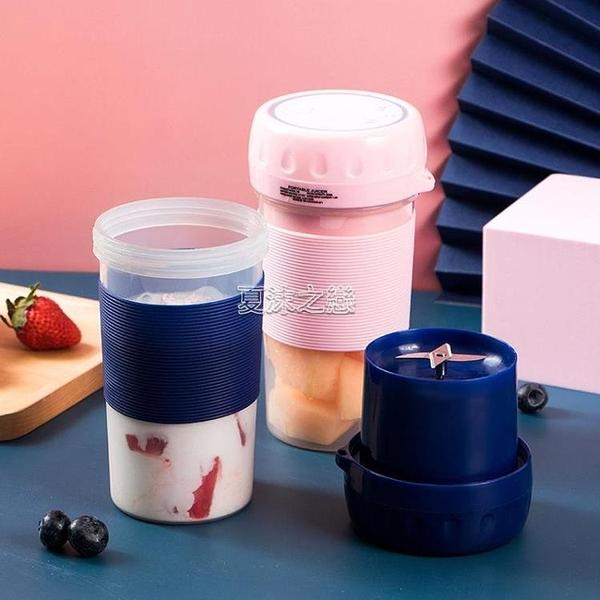 榨汁杯 便攜式榨汁機全自動迷你學生多功能水果生榨USB充電式小型榨果汁快速出貨