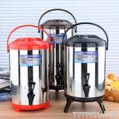 奶茶桶 商用保溫桶不銹鋼大容量奶茶桶飯桶湯桶豆漿桶茶水桶開水桶帶龍頭 晶彩生活