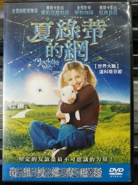 挖寶二手片-P04-405-正版DVD-電影【夏綠蒂的網】-達柯塔芬妮(直購價)