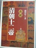 【書寶二手書T2/歷史_IMF】正說清朝十二帝_閻崇年