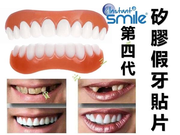 instant smile 第四代矽膠假牙貼片 上排 下排 美齒貼 仿真牙齒 美齒牙套 脫卸 美容牙套 仿真假牙