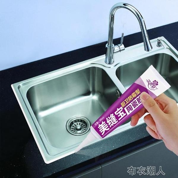 美縫劑瓷磚地磚專用防水防霉浴室家用勾填縫劑美縫膠貼 快速出貨
