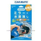 【愛車族購物網】日本CARMATE 鏡面水滴消除親水劑