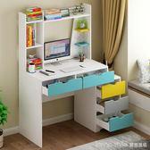 韓式書桌簡約家用學生臥室女孩高中生書櫃書桌一體現代簡約省空間  LannaS  YDL