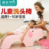 成長歲月兒童洗頭椅寶寶洗發躺椅可折疊嬰兒洗頭床小孩洗發椅家用   (圖拉斯)