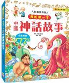 (二手書)我的第一本:中國神話故事【注音版】