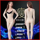 長袖長褲塑身衣產后收腹開檔連體塑身衣束腰美體