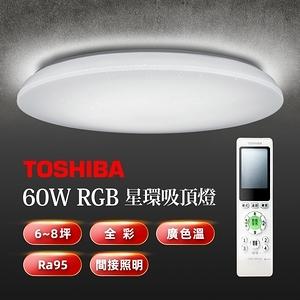 TOSHIBA星環60W美肌LED吸頂燈 LEDTWRGB16-06S