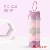 奶粉盒 寶寶裝奶粉盒便攜式外出大容量寶寶分裝儲存罐迷你小號密封奶粉格 2色