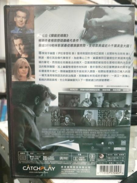 挖寶二手片-G11-002-正版DVD-電影【獵殺幽靈寫手】-伊旺麥奎格 強柏恩瑟 金凱特羅 皮爾斯布洛斯南