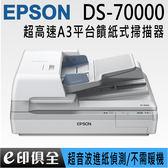 EPSON DS-70000 超高速A3平台饋紙式商用文件掃描器
