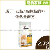 寵物家族- 瑪丁 老貓/高齡貓飼料 低熱量配方 2.72kg