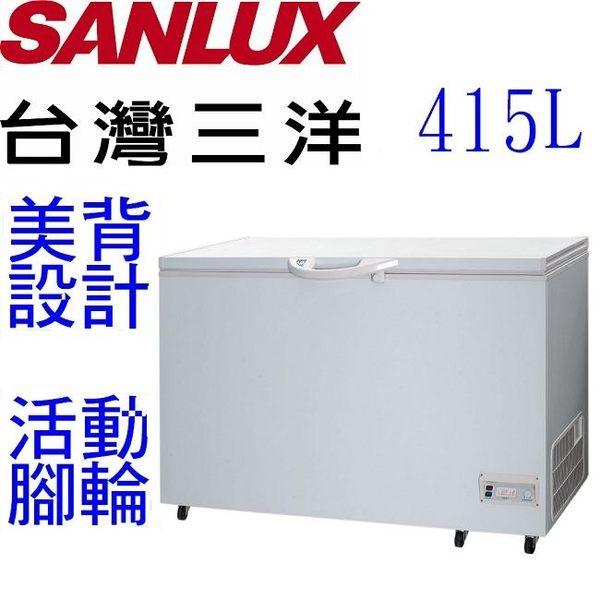 台灣三洋 SANLUX 415公升環保冷凍櫃SCF-415T可刷卡分期 免運費 下訂前請先詢問是否有貨