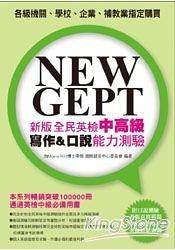 NEW GEPT 新版全民英檢中高級 寫作&口說能力測驗(附口說測驗「考場真實模
