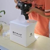 led迷你小型攝影棚拍攝產品道具拍照燈箱補光燈微型簡易套裝 蜜拉貝爾