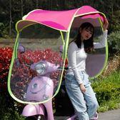 機車雨棚摩托車遮雨蓬棚防雨防曬電瓶擋風罩擋雨透明遮陽傘igo k-shoes