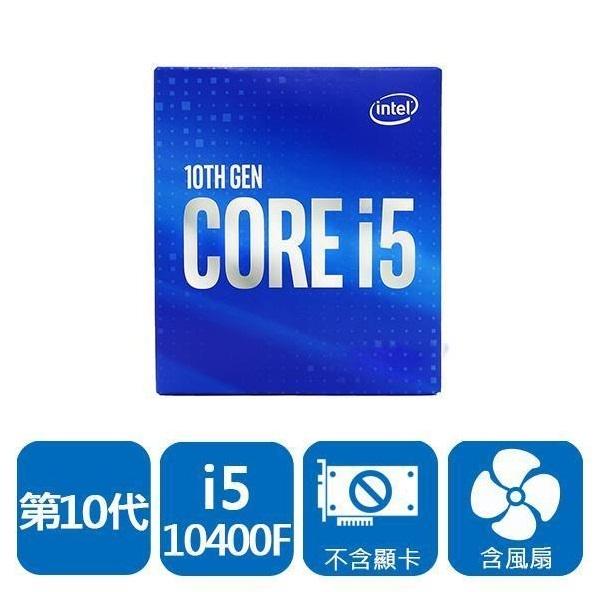 INTEL Core i5-10400F 盒裝中央處理器(LGA1200/含風扇/無顯卡)