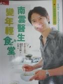【書寶二手書T4/餐飲_XCJ】南雲醫生變年輕食堂_南雲吉則