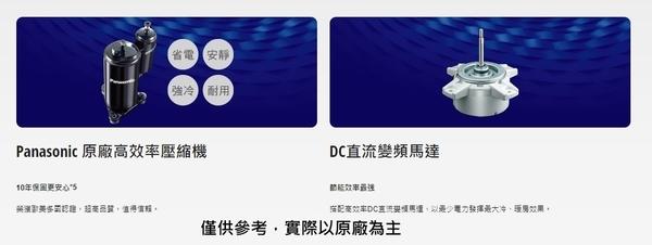 ↙0利率↙Panasonic國際牌約13~14坪一對一分離式冷專變頻冷氣CS-LJ80BA2/CU-LJ80BCA2【南霸天電器百貨】