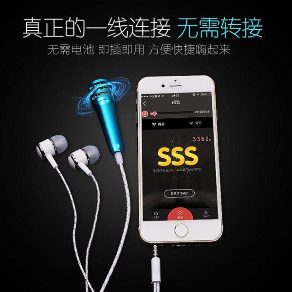 雙11瘋購節-手機K歌全民k歌唱吧迷你手機麥克風蘋果安卓通用聽歌