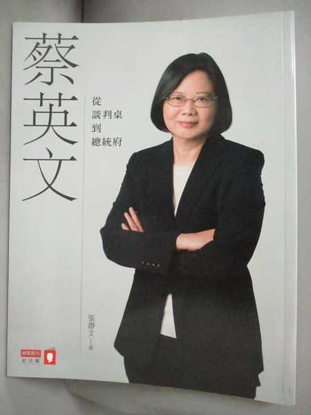 【書寶二手書T4/傳記_WGS】蔡英文-從談判桌到總統府_張瀞文