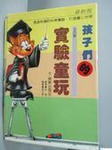 【書寶二手書T9/少年童書_IFW】孩子們的實驗童玩 _共4本合售_李雲 / 黃亦群