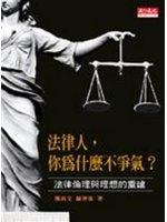 二手書博民逛書店《法律人,你為什麼不爭氣?法律倫理與理想的重建》 R2Y ISBN:9864177990