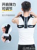 駝背矯正器揹背佳隱形成年男女專用兒童肩背部防駝背糾正姿帶神器 歌莉婭