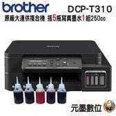【搭250cc寫真墨水5瓶】Brother DCP-T310 原廠大連供印表機