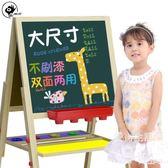 兒童畫板雙面磁性小黑板支架式家用畫架 LY4319『愛尚生活館』
