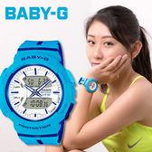 Baby-G 兩地時間 43mm BGA-240L-2A 防水 女錶 慢跑 卡西歐 BGA-240L-2A2DR 現貨!